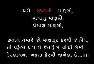 Gujarati Jokes 345