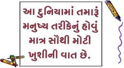 Gujarati Jokes 372