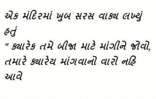 Gujarati Jokes 327