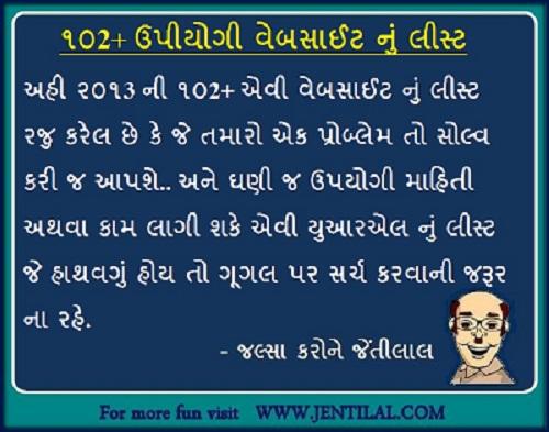 Gujaratijoks websites