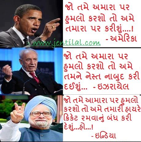 Gujaratijoks india