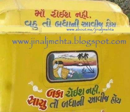 Gujaratijoks jinal