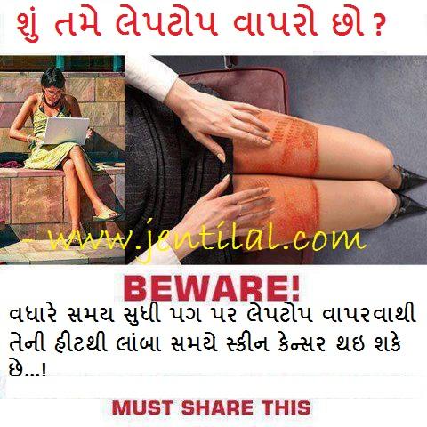 Gujaratijoks laptop