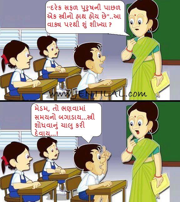 Gujaratijoks tchar