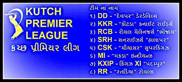 Gujaratijoks karchh