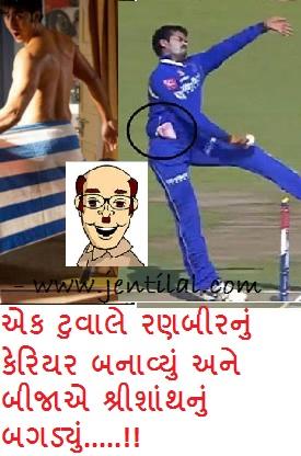 Gujaratijoks rs