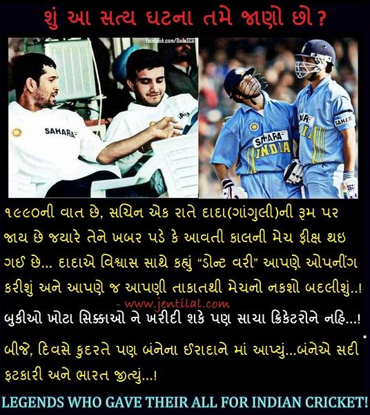 Gujaratijoks satya