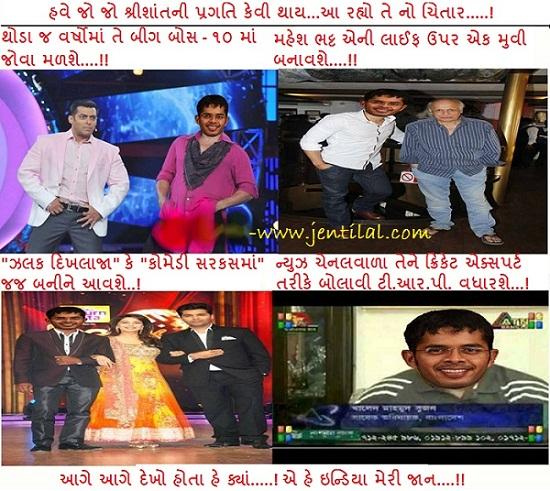 Gujaratijoks sr