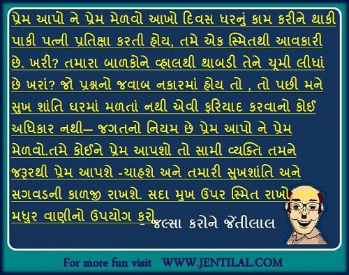 Gujaratijoks suvichar