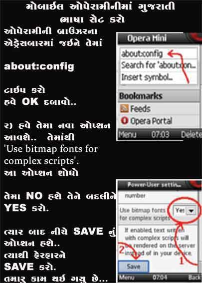 Gujaratijoks tech