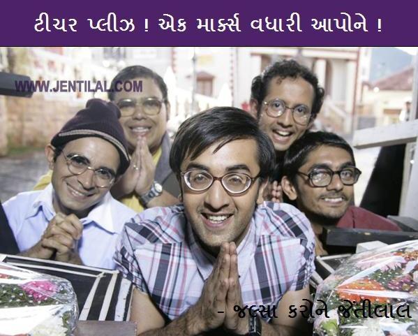 gujarati jokes marks 1