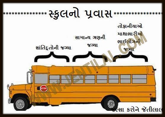 scul bus