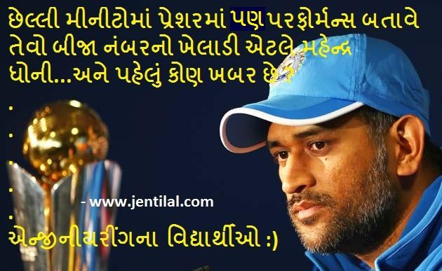 dhoni-cup_2306getty_630