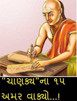 famous-chanakya-quotes-sayings-photo